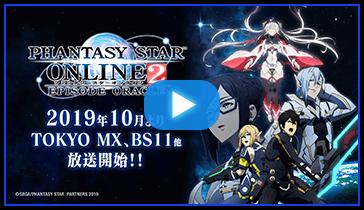 ファンタ シー スター オンライン 2 アニメ PSO2 ファンタシースターオンライン2