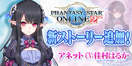 http://pso2.jp/es/players/news/image/sysupload/element2/2016/03/09/newstory_2.jpg