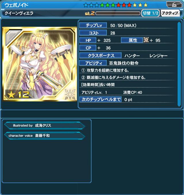 Queen Vera (CV: Chiwa Saito / illustrated by Chris Narumi)