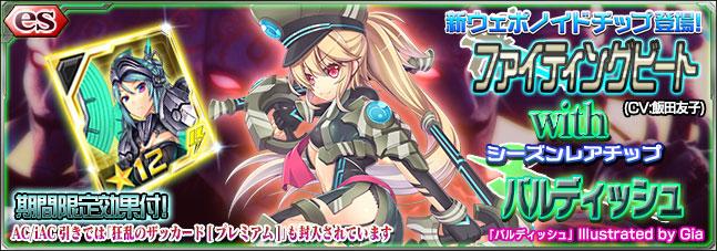 『ファンタシースターオンライン2 es』プレイヤーズサイト