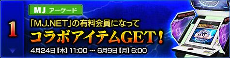 「MJ.NET」の有料会員になってコラボアイテムGET! 4月24日(木)11:00~6月9日(月)6:00