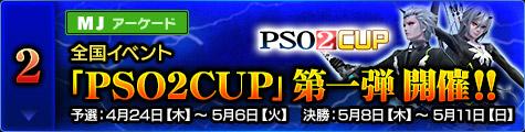 全国イベント「PSO2CUP」開催!! 予選:4月24日(木)~5月6日(火) 決勝:5月8日(木)~5月11日(日)