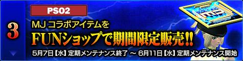 MJコラボアイテムをFUNショップで期間限定販売!! 5月7日(水)定期メンテナンス終了~6月11日(水)定期メンテナンス開始
