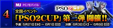 全国イベント「PSO2CUP」第二弾開催!! 予選:5月21日(水)~6月1日(日) 決勝:6月3日(火)~6月8日(日)