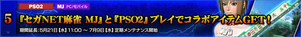 『セガNET麻雀 MJ』と『PSO2』プレイでコラボアイテムGET! 5月21日(水)11:00~6月30日(月)23:59