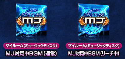 MJ対局中BGM(通常)(マイルーム(ミュージックディスク)) MJ対局中BGM(リーチ中)(マイルーム(ミュージックディスク))