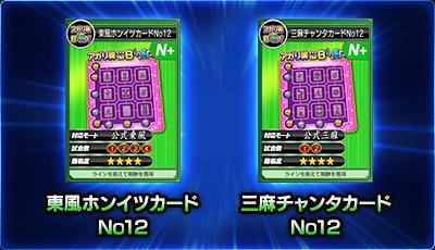 東風ホンイツカードNo12、三麻チャンタカードNo12