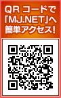 QRコードで「MJ.NET」へ簡単アクセス!