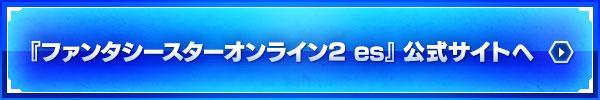 『ファンタシースターオンライン2 es』 公式サイトへ