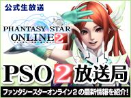 ニコニコ生放送公式『PSO2放送局』第23回放送のお知らせ