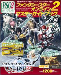 『ファンタシースターオンライン2 マスターガイドブック』