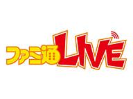 ファミ通LIVE
