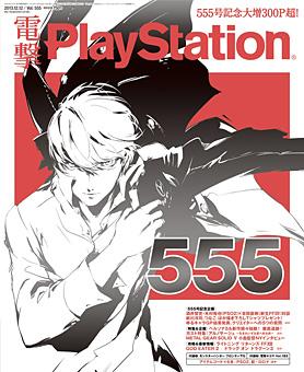「電撃PlayStation」Vol.555