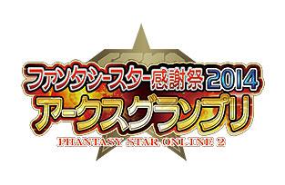 ファンタシースター感謝祭2014 アークスグランプリ