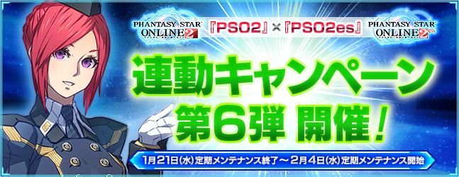 『PSO2』×『PSO2es』連動キャンペーン第6弾