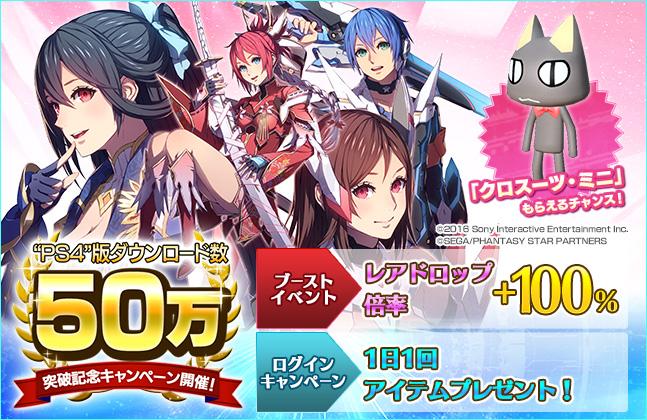 ps4 版50万dl突破記念キャンペーン 3 7 15 30更新 ファンタシー