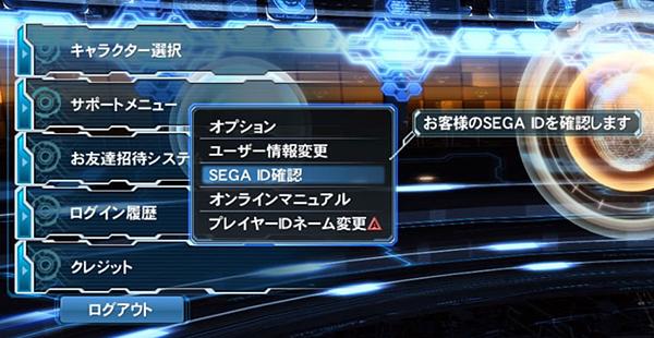 SEGA ID確認
