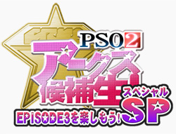 PSO2アークス候補生 -EPISODE3を楽しもうSpecial-