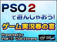 『PSO2』ゲーム実況生放送「ゲーム実況春の宴」