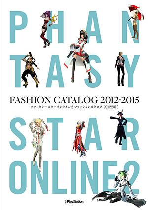 『ファンタシースターオンライン2 ファッションカタログ 2012-2015』