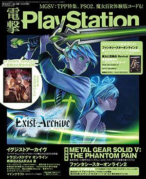 「電撃PlayStation」Vol.596
