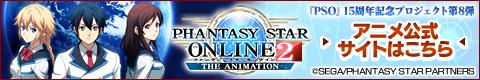 『PSO』15周年記念 TVアニメ「ファンタシースターオンライン2 ジ アニメーション」