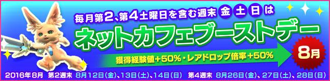 公認ネットカフェから『PSO2』をプレイするとすべてのクエストに対して「獲得経験値+50%」!「レアドロップ倍率+50%」!