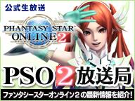 ニコニコ生放送公式『PSO2放送局』第39回放送のお知らせ