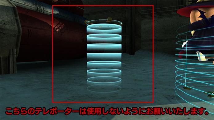 クエスト開始後に出現したテレポーターは使用しないでください。