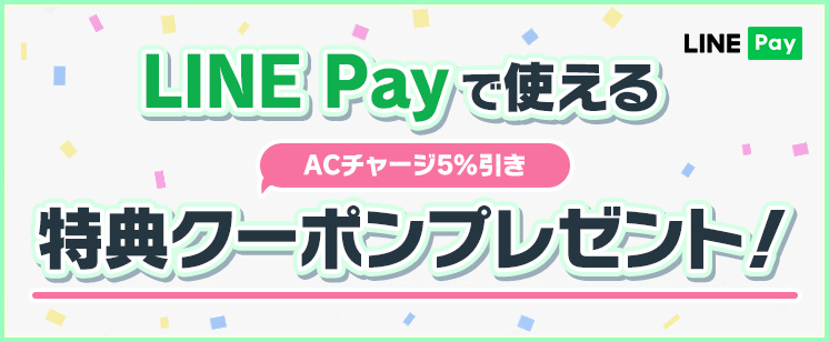 LINE Payで使える特典クーポンプレゼント!