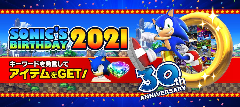 Sonic's Birthday 2021