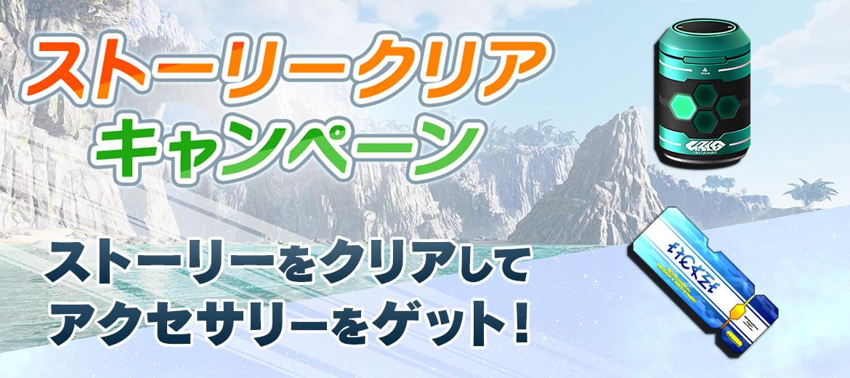 【ストーリークリアキャンペーン】