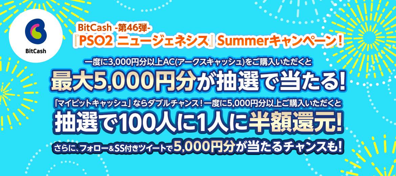 BitCash-第46弾-『PSO2 ニュージェネシス』Summerキャンペーン!