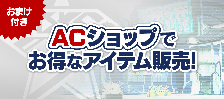 9/1 ACショップでお得なアイテムを販売!