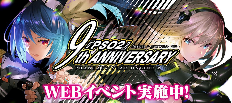 「『PSO2』9th ANNIVERSARY」WEBイベント
