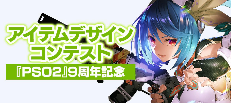 「『PSO2』9th ANNIVERSARY」アイテムデザインコンテスト
