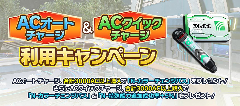 ACオートチャージ&ACクイックチャージ利用キャンペーン