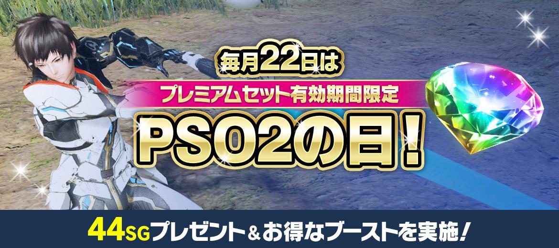 毎月22日はプレミアムセット有効期間限定「PSO2の日」!
