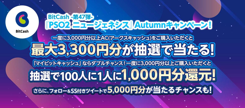 BitCash-第47弾-『PSO2 ニュージェネシス』Autumnキャンペーン!